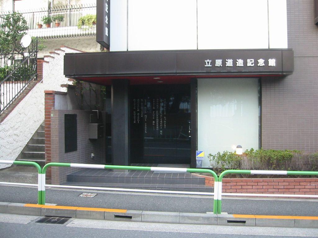 Tachihara1
