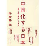 Tyugoku_yonaha_2