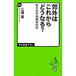 Kougai_miura
