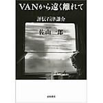 Van_sayama