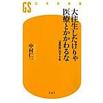 Daioujoh_nakamura
