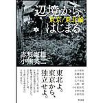Henkyou_akasaka_2
