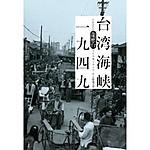Taiwan_ryu_3