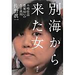 Betsukai_sano