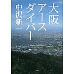 Osaka_nakazawa_3
