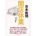 Kaiten_yoshimoto