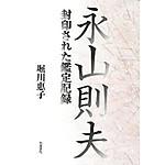 Nagayama_horikawa