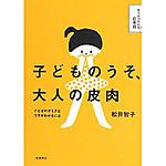Kodomo_matui