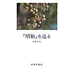 Syouwa_nakai