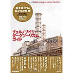 Chernobyl_azuma