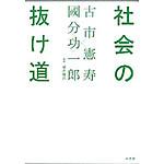 Syakai_furuiti