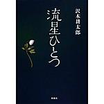 Ryusei_sawaki