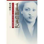 Senbon_kasiwagi