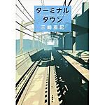 Terminal_misaki