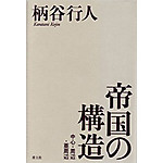 Teikoku_karatani
