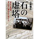 Isi_uehara