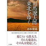 Shiba_akasaka