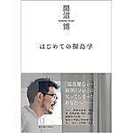 Hajimete_kainuma