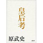 Kougou_hara