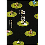 Doubutu_takahashi