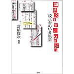 Gosyoku_takahasi