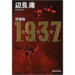 1937_henmi