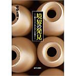 Kyoukai_saitoh