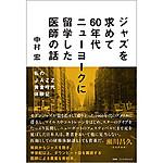 Jazz_nakamura