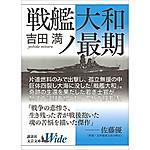Senkan_yoshida_2