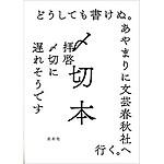 Simekiri_natume_2