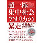 Tyouikkyoku_kobayasi