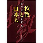 Rachi_hasuike_2