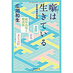 Hanashi_hirose