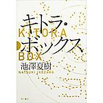 Kitora_ikezawa