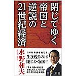 Tojite_mizuno