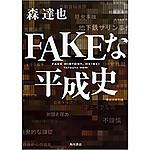 Fake_mori