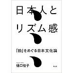 Nihonjin_higuchi
