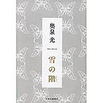 Yukino_okuizumi
