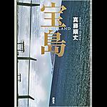 Takarajima_shindou