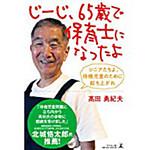 Jiiji_takada