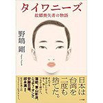 Taiwanizu_nojima