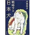 Senjika_kawanisi