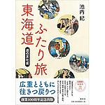 Toukaidou_ikeuchi