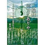 Miwasan_suzuki