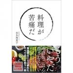 Ryouri_honda
